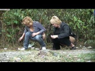 Взрослые женщины ссут в кустах и не замечают палева